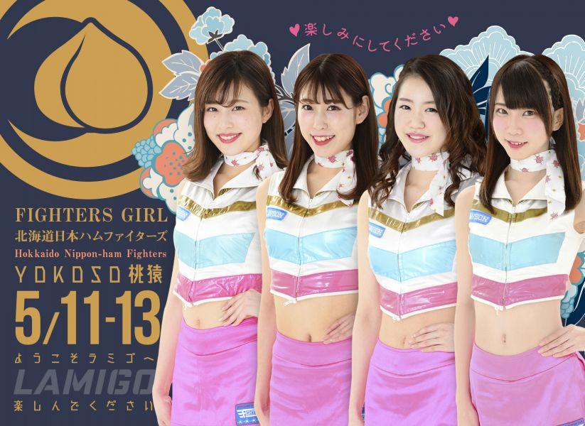 FIGHTERS GIRL四位成員將來台表演。