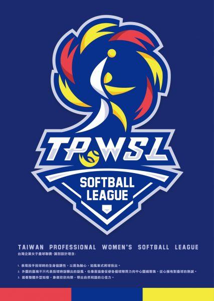 2018企業女子壘球聯賽全新LOGO。圖/主辦單位提供
