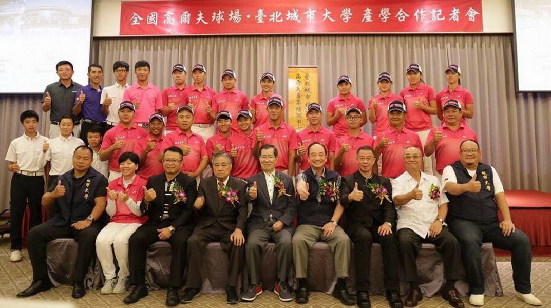 全國高爾夫球場與台北城市大學產學合作記者會貴賓與選手代表合影。圖/主辦單位提供