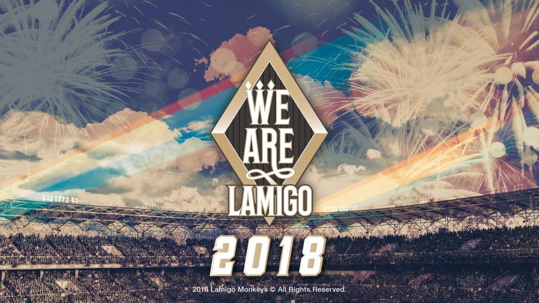 全猿主場季票釋出名額 2月24日公開抽選。圖/Lamigo桃猿提供