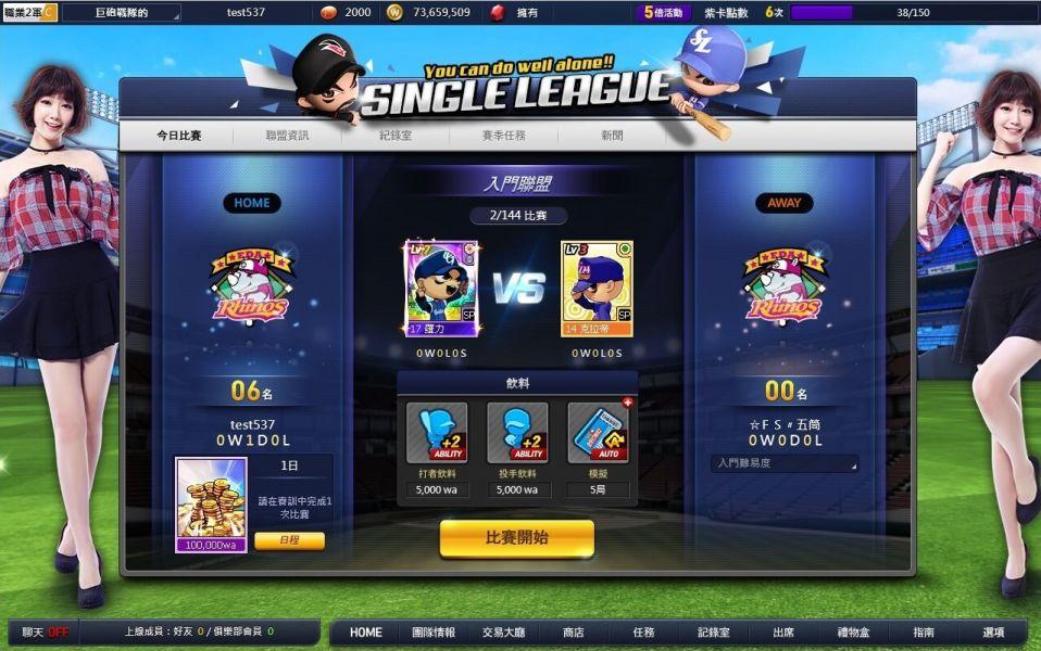 《全民打棒球2 Online》全新季賽模式全面啟動。