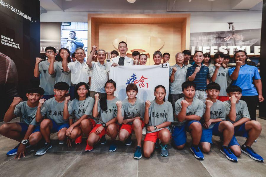 郭婞淳特別與UNDER ARMOUR一同攜手贊助母校臺東縣寶桑國中。UA提供