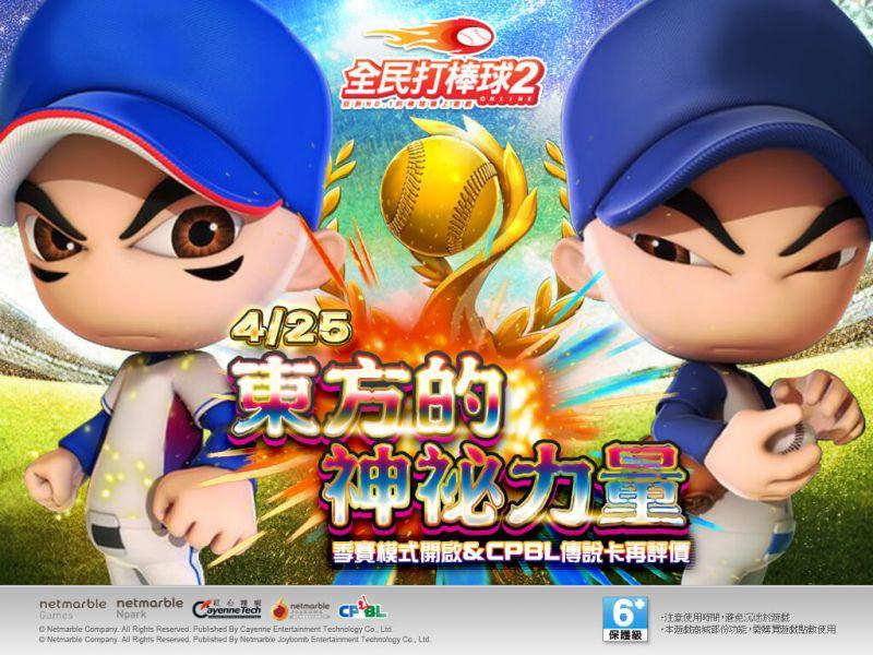 《全民打棒球2 Online》火熱推出季賽模式,專屬玩家的季賽將全面啟動!