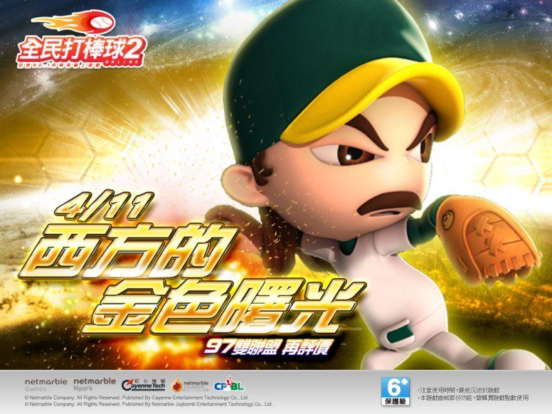 ★《全民打棒球2 Online》今(11)日火熱推出「西方的金色曙光」改版