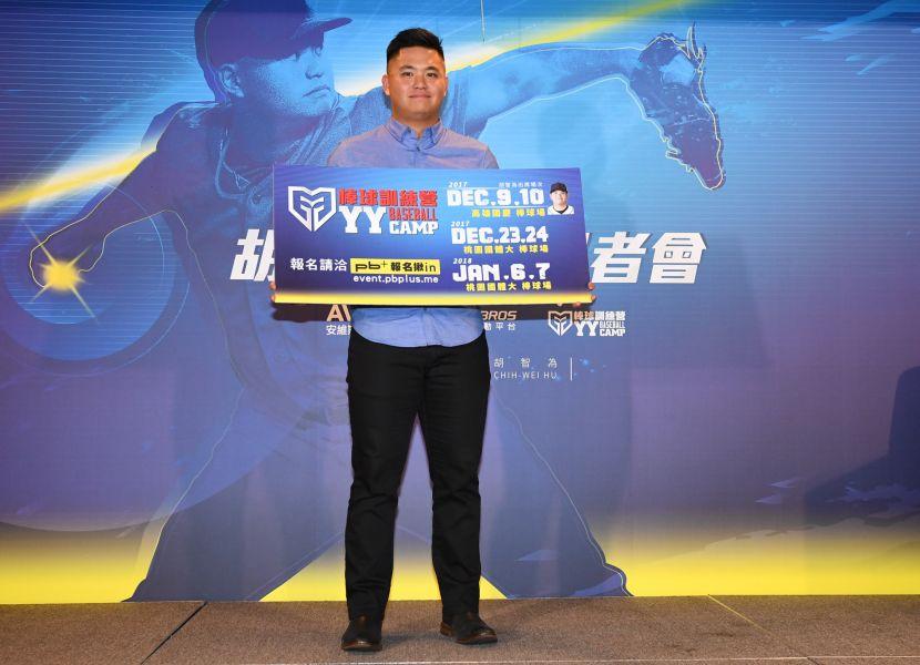 胡智為將擔任「YY Baseball Camp棒球訓練營」投補教練。圖/寶悍運動平台提供