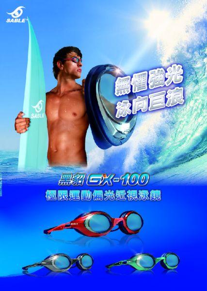 台灣黑貂泳鏡走專業分工化。黑貂提供