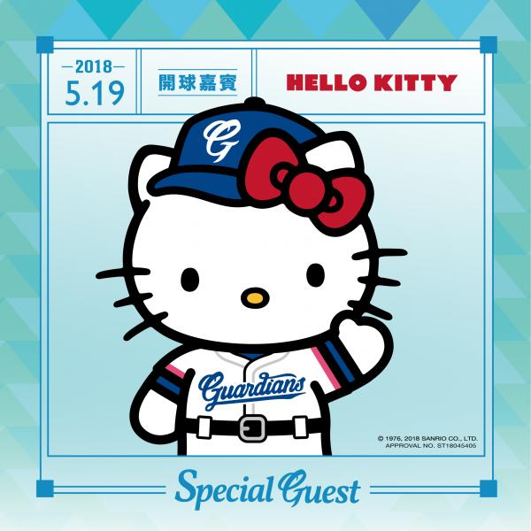 5月開球嘉賓kitty。