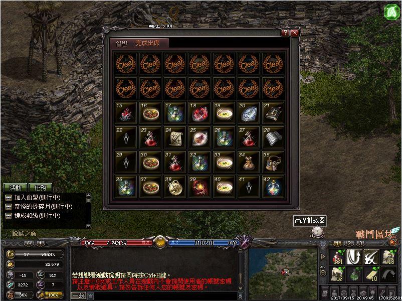 9月21日至11月1日維護前也推出「點名」送虛寶活動,讓玩家們透過各項道具加速升等。
