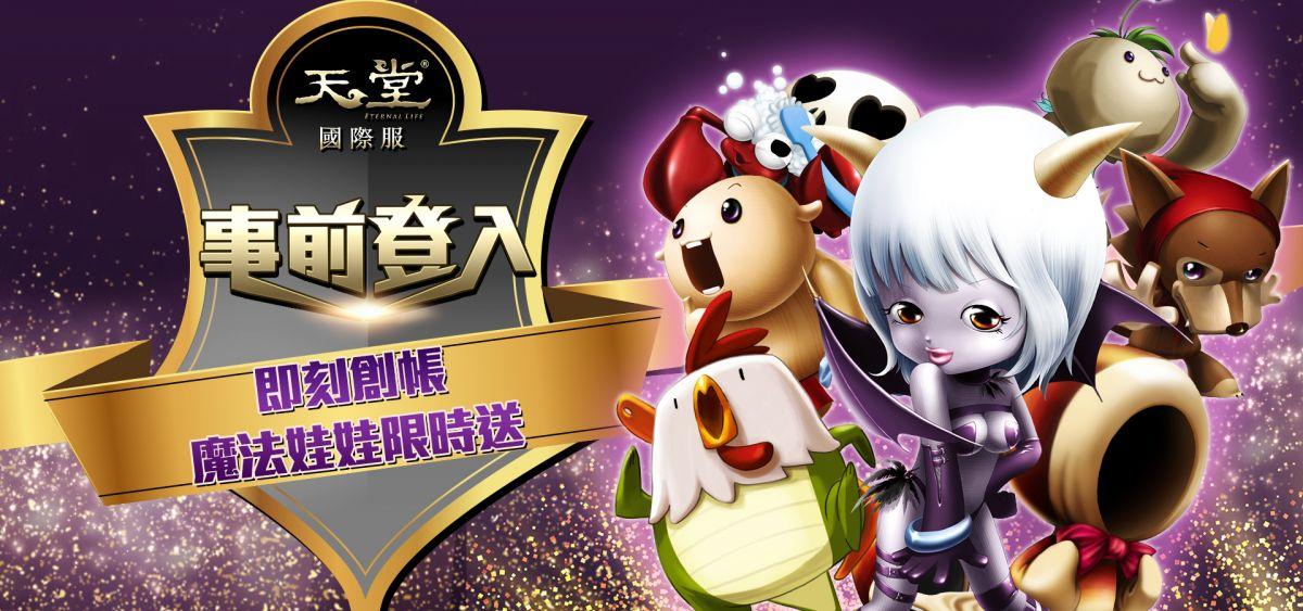 事前登錄「天堂國際服」,即可獲得麼法娃娃,提升角色能力。
