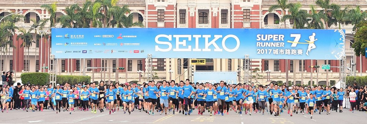 2017 SEIKO城市路跑賽連續七年於總統府前廣場熱鬧起跑。(主辦單位提供)