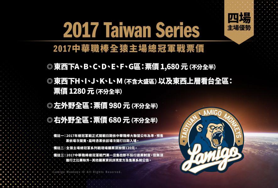 Lamigo全猿主場總冠軍戰購票資訊。圖/Lamigo桃猿提供