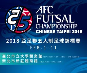亞洲5人制足球賽門票開賣。中華民國足球協會提供