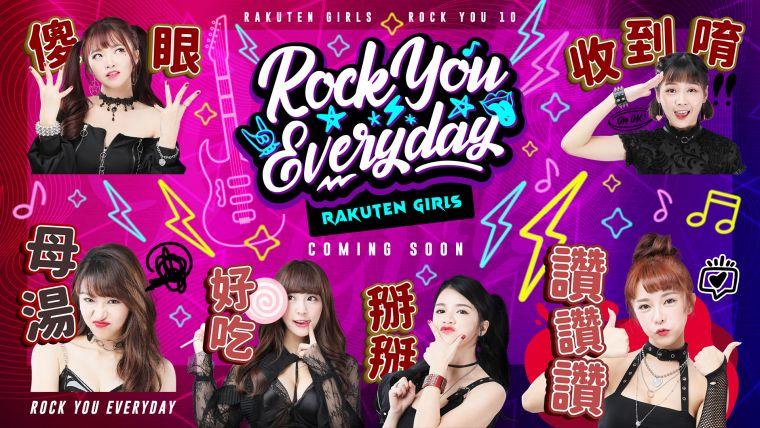 Rakuten Girls貼圖上架。官方提供