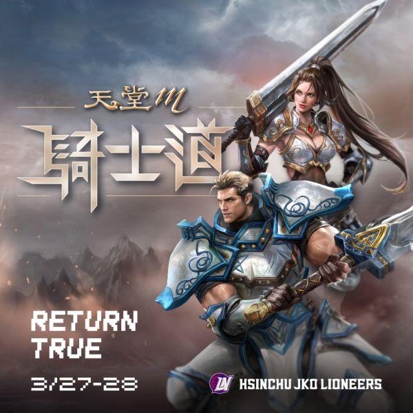 """""""Return True""""主題週由韓國超人氣手遊《天堂M》冠名贊助,《天堂M》特別搭配遊戲最新改版主題,於賽場外打造「騎士道」視覺球迷入口。官方提供"""