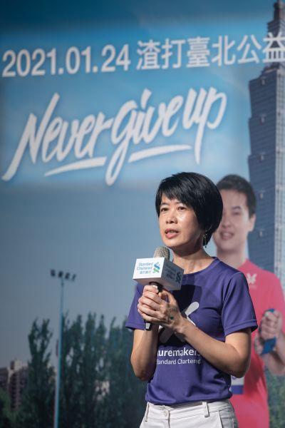 渣打國際商業銀行陳穎勳公關暨行銷長,鼓勵跑者們「Never Give Up 勇不放棄」,共同為公益而跑。大會提供
