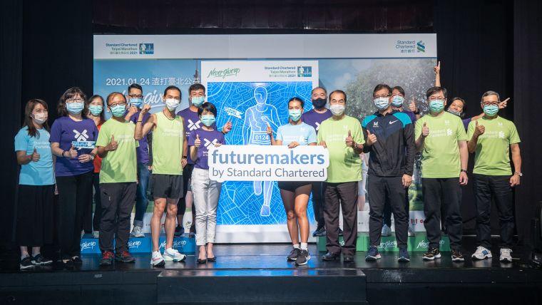 2021渣打臺北公益馬拉松,鼓勵企業響應「半馬企業接力」,加入公益善循環。大會提供