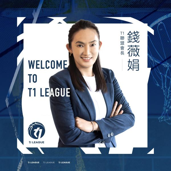 T1聯盟宣告由台灣籃壇的傳奇球星錢薇娟擔任會長。官方提供