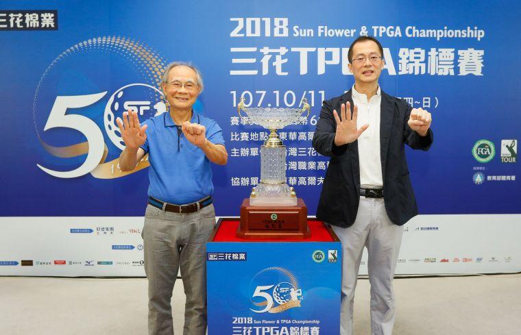 三花棉業董事長施純鎰(左)與總經理施養謙與獎杯合影。