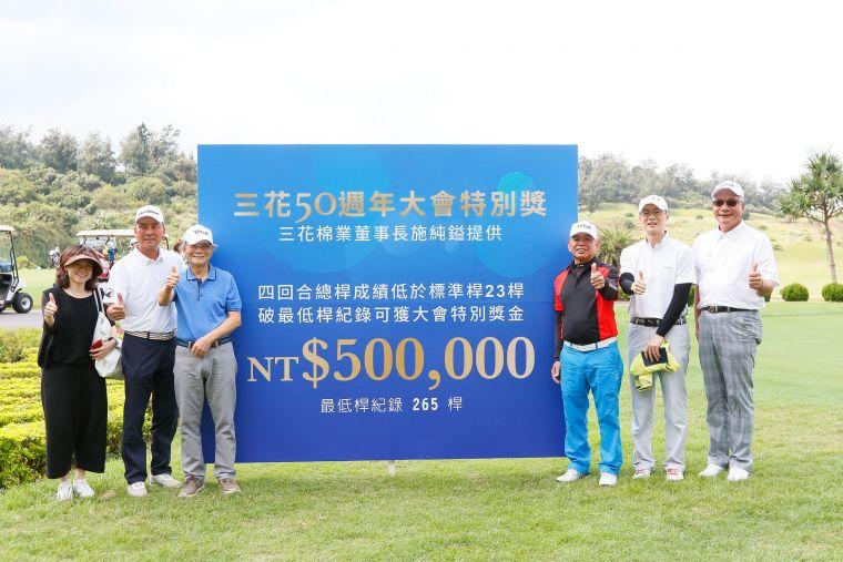 三花棉業董事長施純鎰(左3)提供三花50週年大會特別獎給破紀錄者。