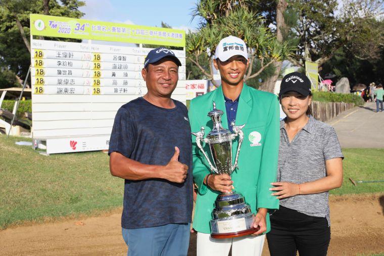 冠軍選手王偉軒與父母分享冠軍榮耀合照。大會提供
