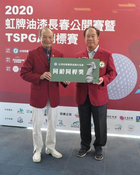 TSPGA創辨人謝敏男獲同齡同桿(Ageshot)。大會提供