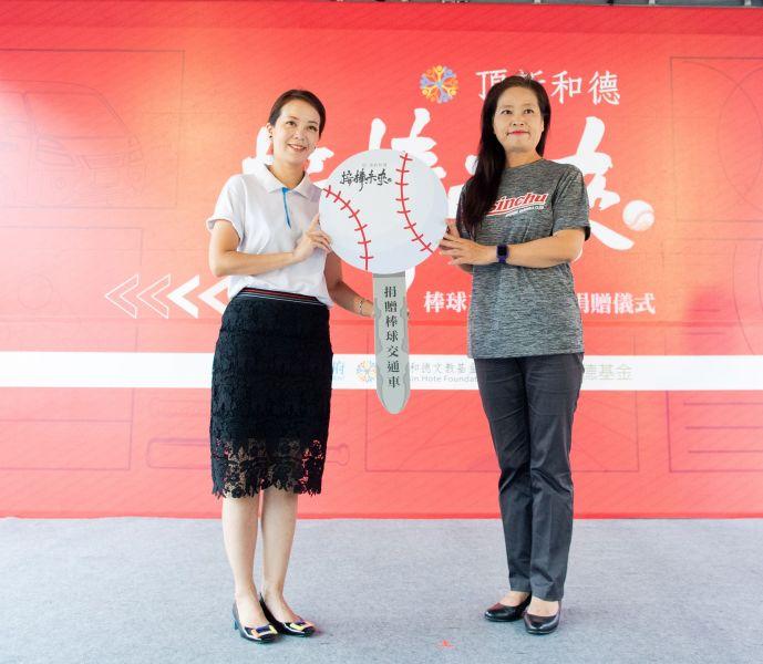 圖左起:頂新和德文教基金會副執行長蕭巧怡、致贈「安全之鑰」給新竹市副市長沈慧虹。官方提供