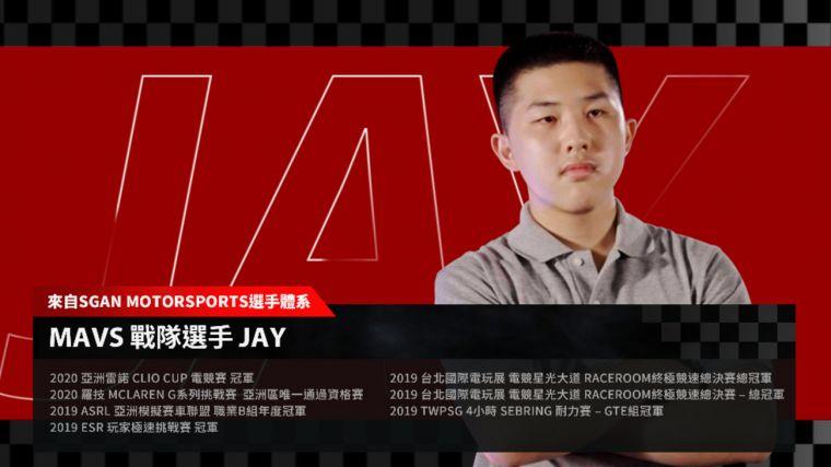 來自台灣首支職業化車隊 MAVs Esports 以及最大的賽車電競俱樂部 SGAN Motorsports 成員之一的Jay。官方提供