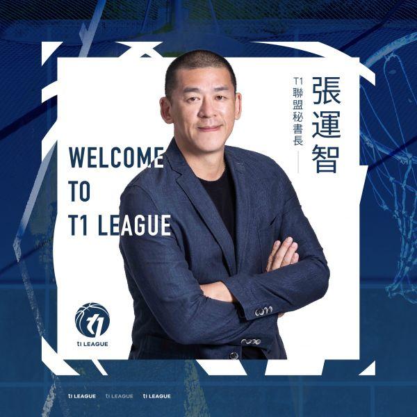 T1聯盟歡迎秘書長張運智加入團隊。T1聯盟提供