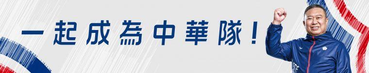 東京奧運倒數100天,運動員形象亮眼公開,力邀全民一起成為中華隊!中華奧會提供