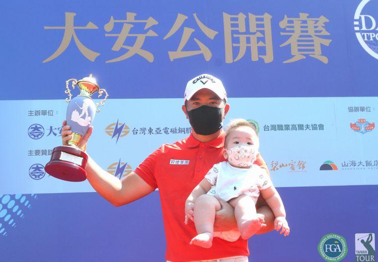 大安公開賽冠軍得主詹世昌抱著兒子慶祝冠軍到手。鍾豐榮攝