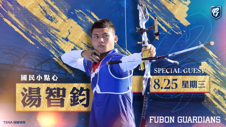 奧運國手一箭穿「新」,「國民小點心」湯智鈞為悍將開球。官方提供