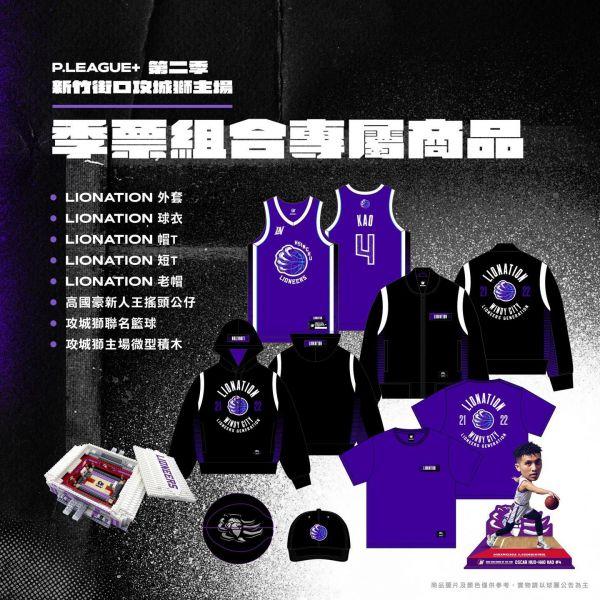 季票組合專屬商品搭配超豐富會員福利 強攻獅紫軍荷包。官方提供