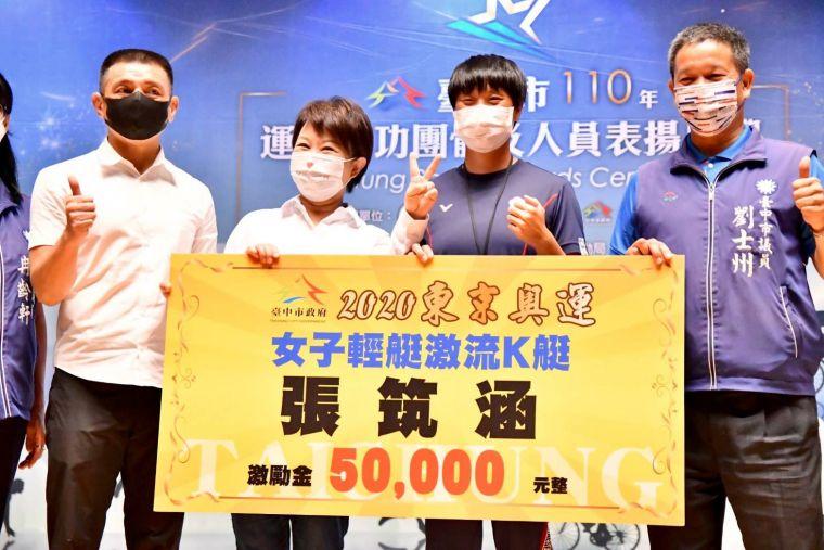 張筑涵選手參加有關人員表揚-盧市長頒發激勵獎金。台中市運動局提供