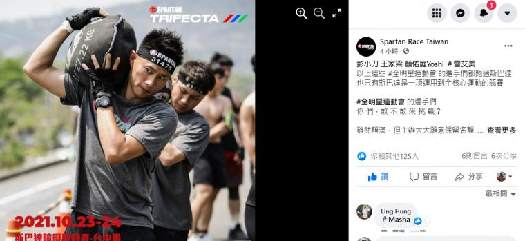 斯巴達障礙跑臉書官網向全明星運動會選手下戰帖。翻攝自官網