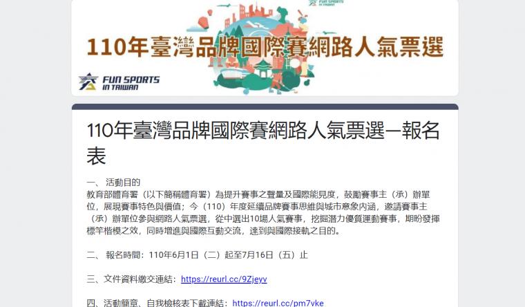 2021臺灣品牌國際賽網路人氣票選。官方提供