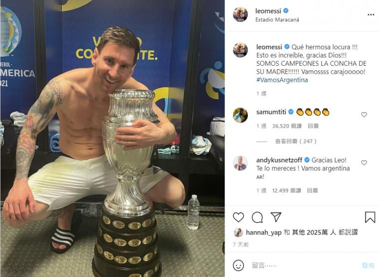 梅西這張照創下運動選手被點讚的世界紀錄!摘自梅西IG