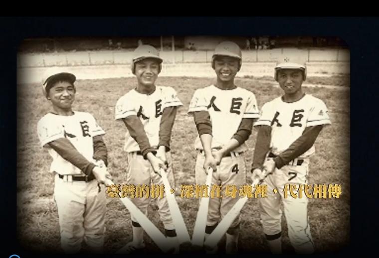 「南臺灣囝仔棒球傳奇」影片講述50年前臺南巨人少棒榮獲世界少棒冠軍的感動時刻。摘自「南臺灣囝仔棒球傳奇」影片