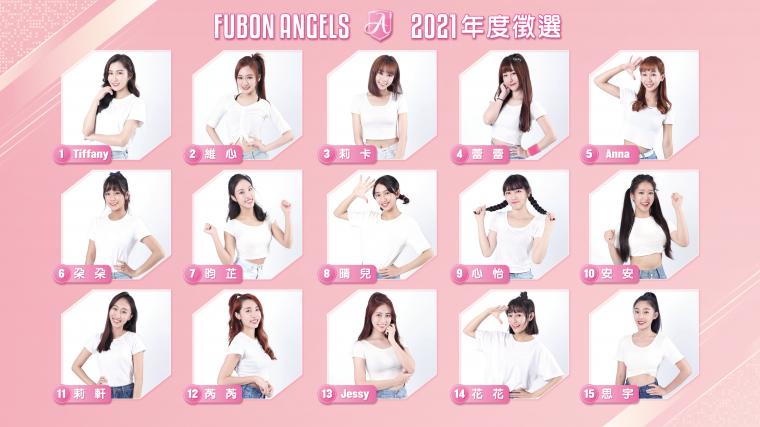 新生的美麗後盾 Fubon Angels年度徵選人氣投票開始。官方提供