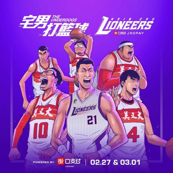 新竹街口攻城獅「宅男打籃球」主題週228連假登場。官方提供