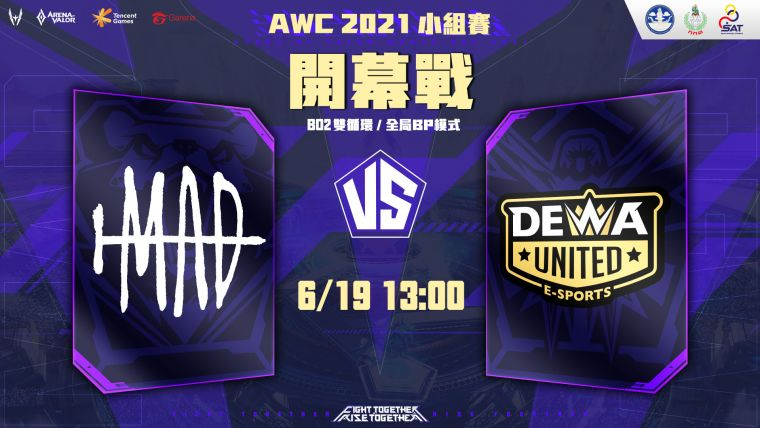 AWC 2021開幕戰將於6月19日下午一點線上開戰。官方提供