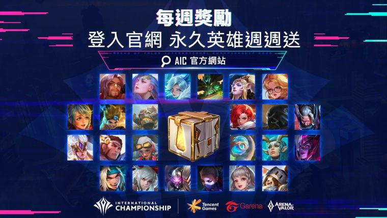 AIC網頁MVP預測活動邀玩家共襄盛舉。官方提供