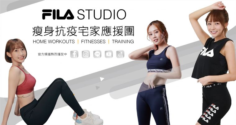 FILA邀啦啦隊女神空前陣容瘦身私房秘訣大公開。官方提供