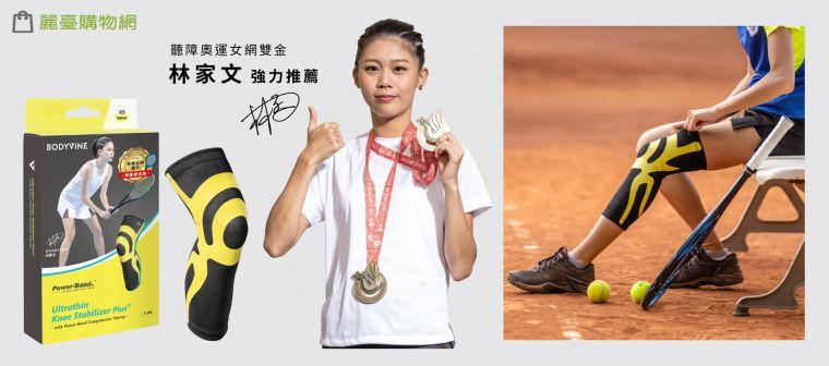 BODYVINE巴迪蔓特與2017年聽奧網球雙金球后林家文,推出限量聯名款護膝。官方提供