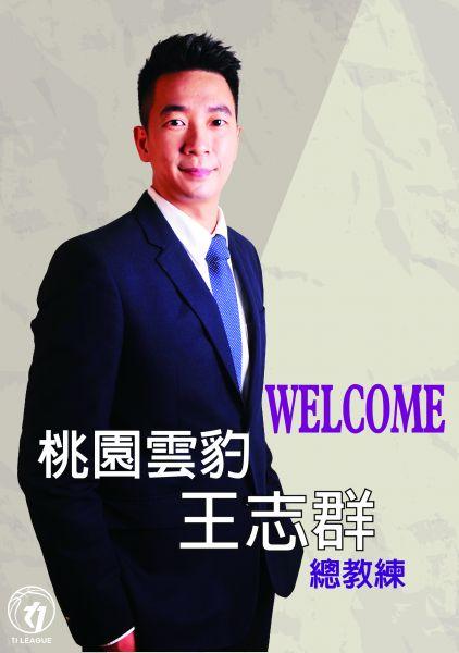 桃園雲豹隊 總教練王志群。官方提供