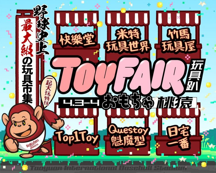 桃猿玩具趴創棒球場最大玩具市集。官方提供