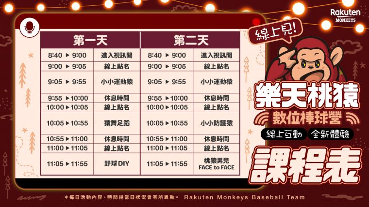 樂天桃猿數位棒球營課程表。官方提供