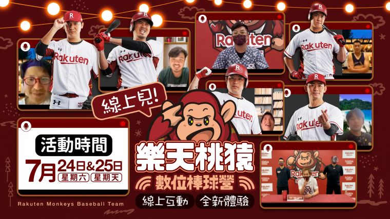 樂天桃猿數位棒球營。官方提供