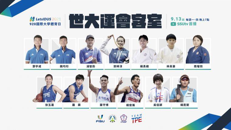 歡慶國際大學體育日 「世大運會客室」9月13日起上線。官方提供