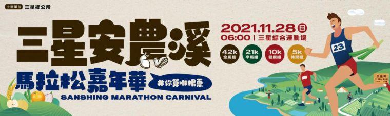 三星安農溪馬拉松29日起開放報名。官方提供