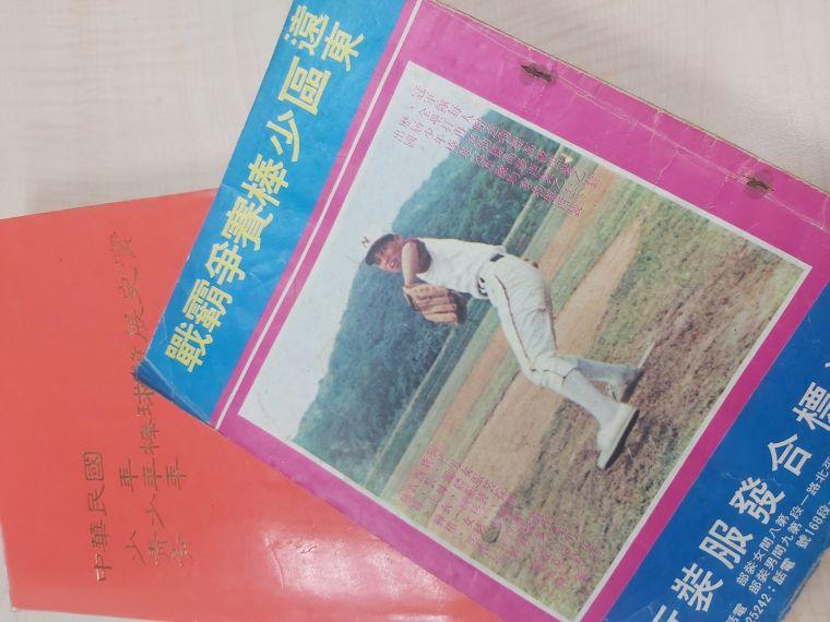 前中國文化大學史學系副教授許賢瑶,主動提供珍藏50年的期刊與雜誌。 雜誌封面人物為巨人少棒主投許金木。許賢瑤提供